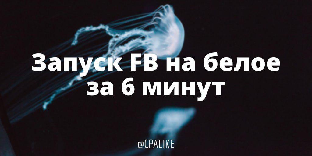 Запускаем Facebook рекламу на РУ-аудиторию белые офферы за 6 минут!