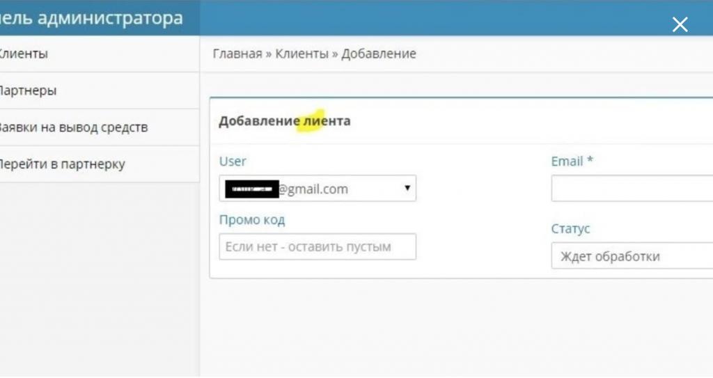 скриншот администратора партнерской программы