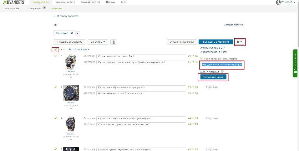 скриншот креативов в Recreativ, Kadam, Globalteaser, Marketgid