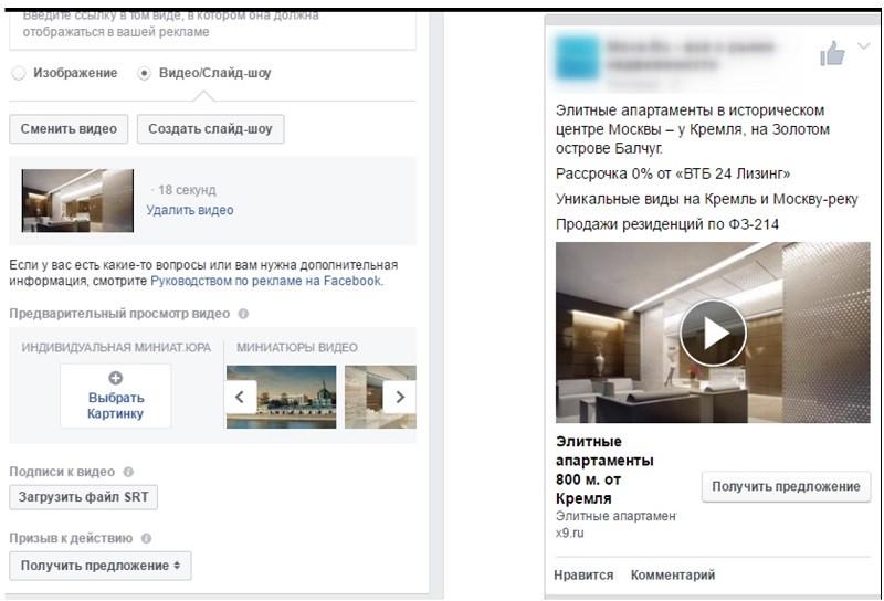 скриншот креатива facebook