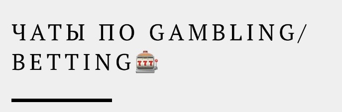 чаты и каналы про gambling, betting телеграм арбитраж трафика
