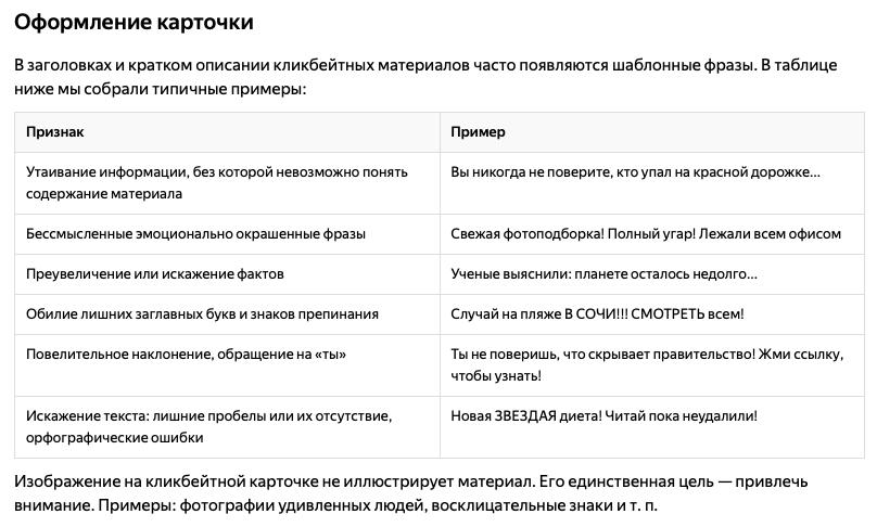 Кликбейт в Яндекс.Дзен