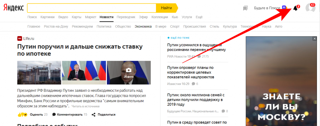 скриншот комментов Яндекс Новости бесплатный трафик