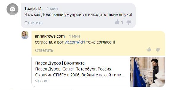 скриншот комментов Яндекс Новости