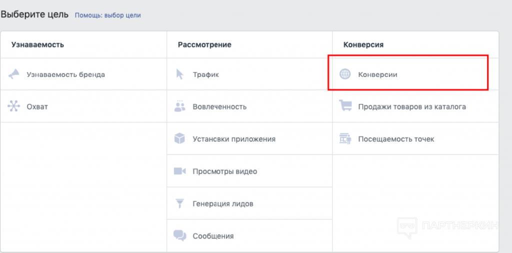 как налить подписчиков по 5 рублей в Telegram-канал из Facebook
