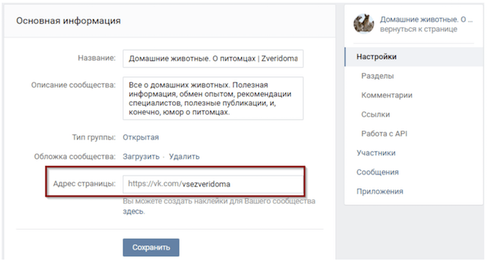 оптимизация в поиске Вконтакте