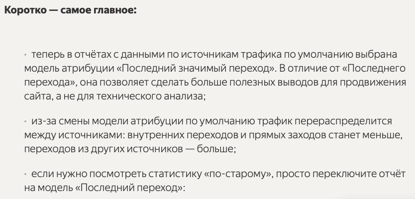 Яндекс.Метрика. Новая модель атрибуции по умолчанию