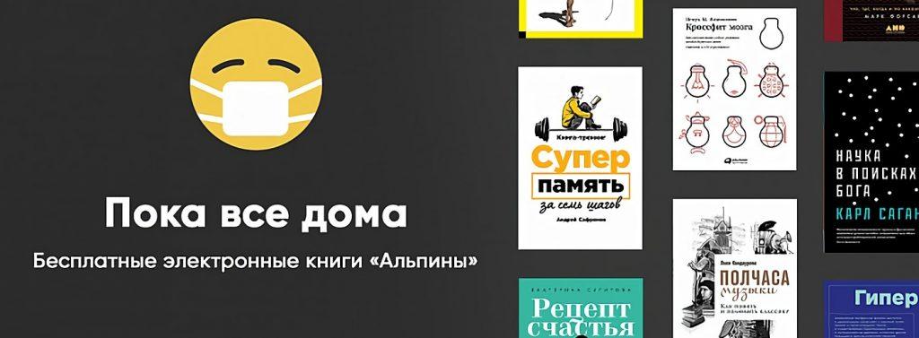 «Альпина» открывает доступ к электронным книгам