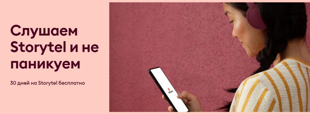 Storytel открыл бесплатный доступ к книгам