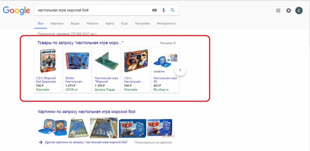 Рекламные форматы в Google Ads. Пример графических объявлений