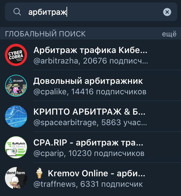 Как попасть в поисковую выдачу Telegram