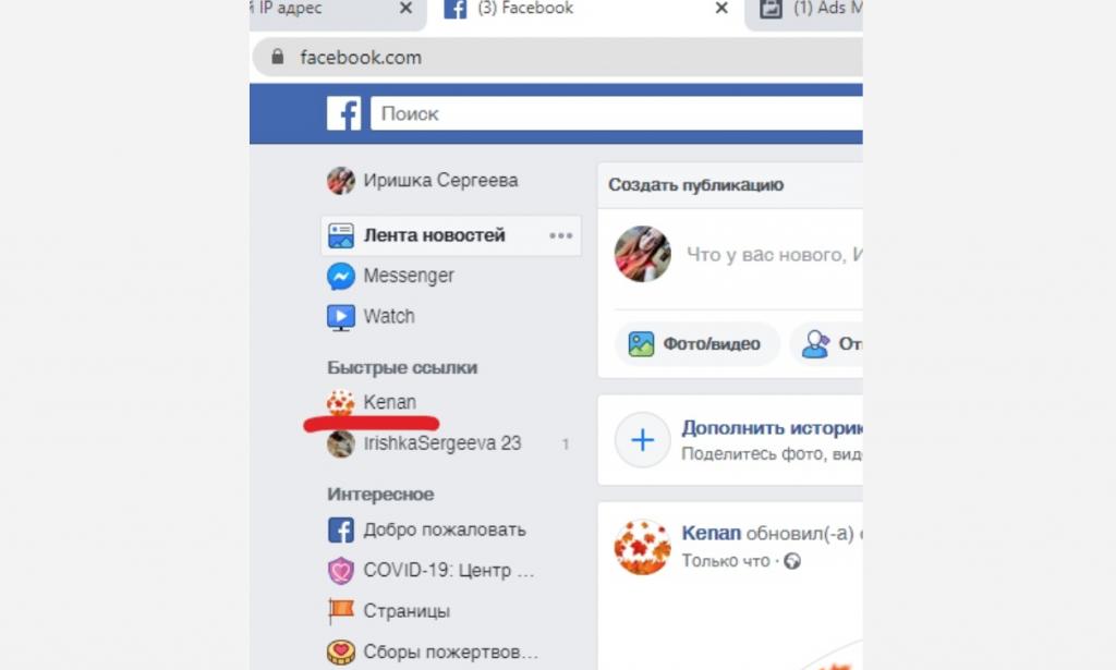 Бесплатный комбайн для работы с Facebook аккаунтами