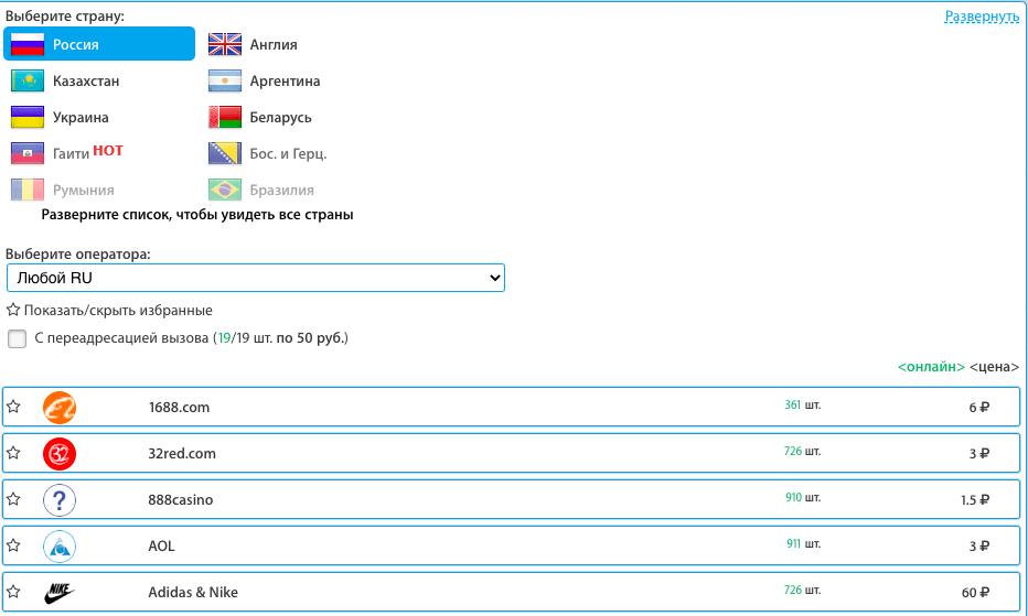Simsms.org - выбираем нужную страну