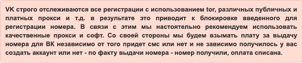 sms-reg.com при работе с Вконтакте