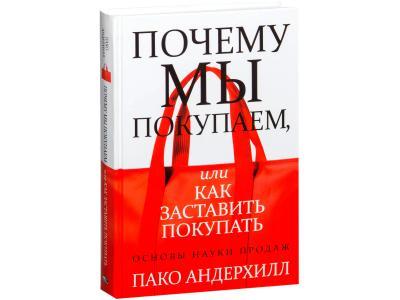 Книжная полка маркетолога или что прочесть полезного?