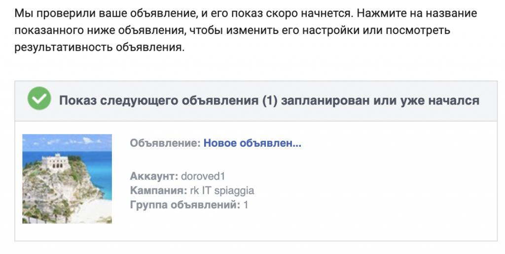 """Обход """"Недопустимые бизнес-модели"""" в Facebook"""