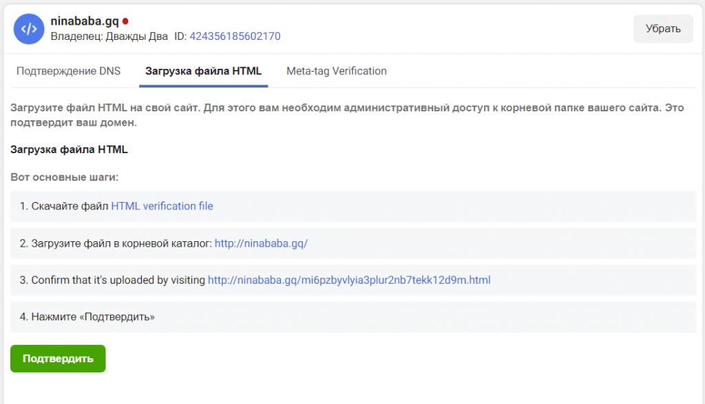 Верификация Business Manager в Facebook с помощью домена и белого лендинга