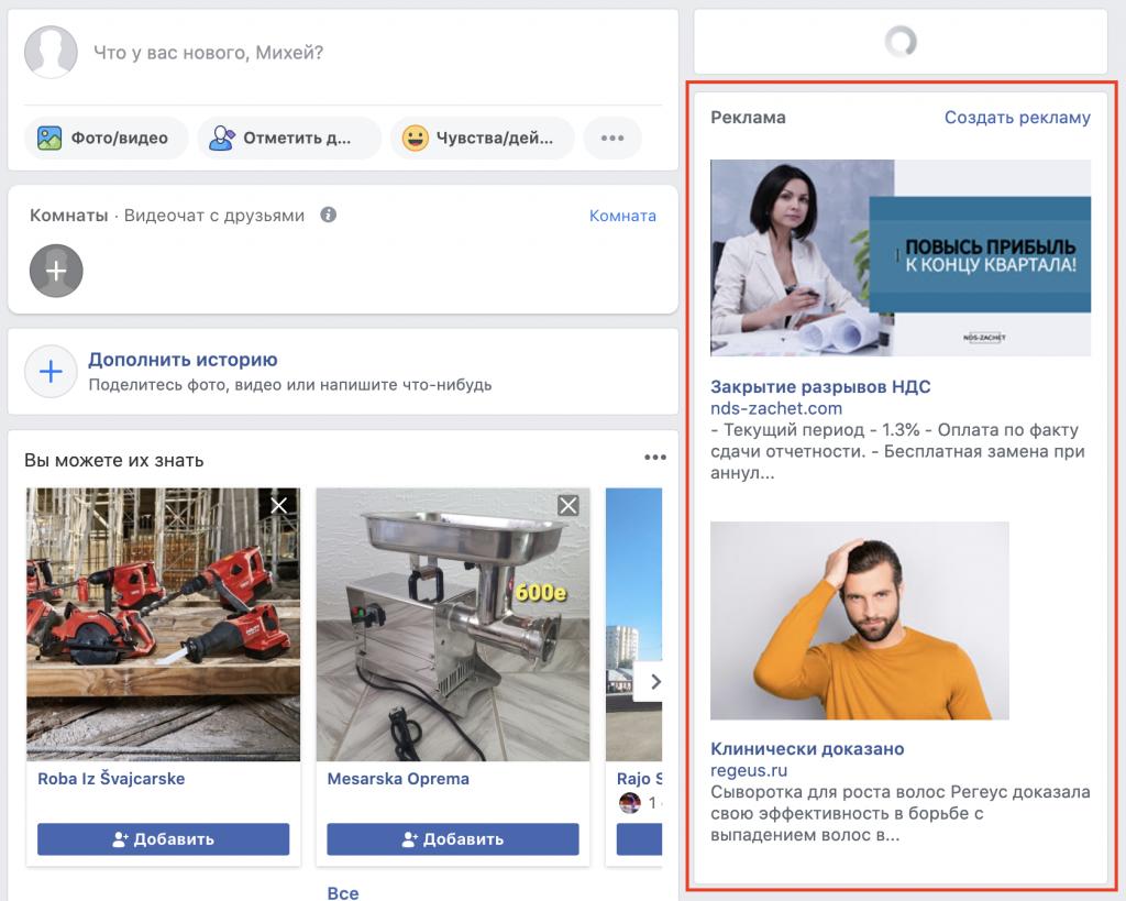Про ситуацию с Facebook Business Manager
