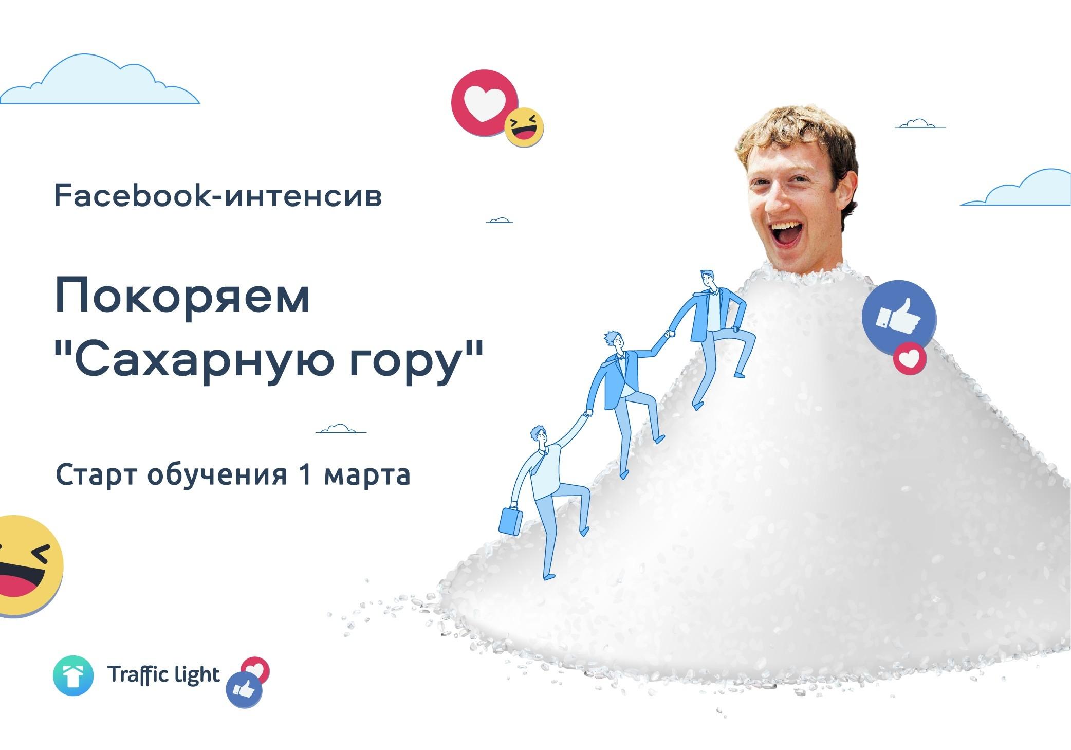 Бесплатное обучение арбитражу трафика Facebook от Traffic Light
