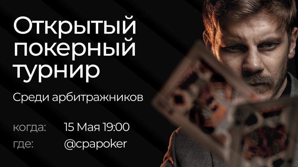 Арбитражный покер - подробная информация о турнире