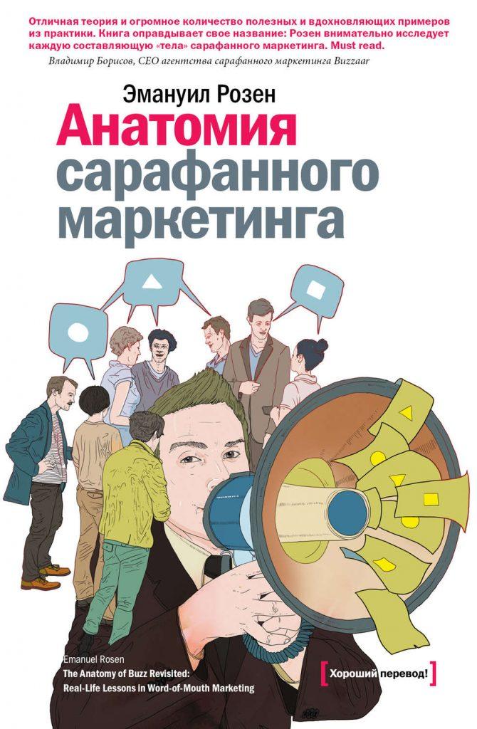 Книжная полка маркетолога - Часть 2
