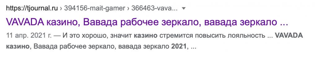 Дорвей трафик в 2021 году
