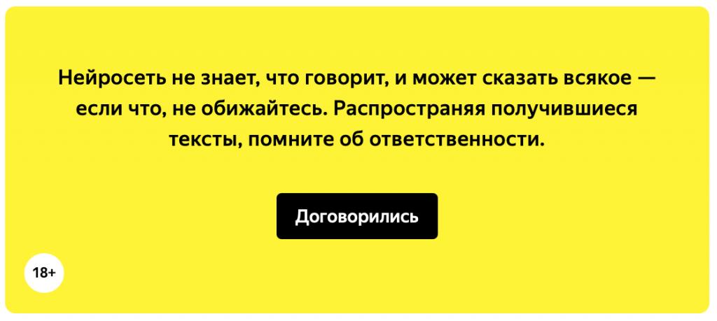 Яндекс запустил нейросеть Балабоба