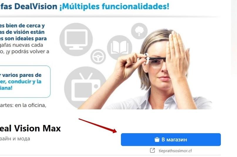 Кейс о том, как сливали с Facebook на очки Xtravision (Латам)