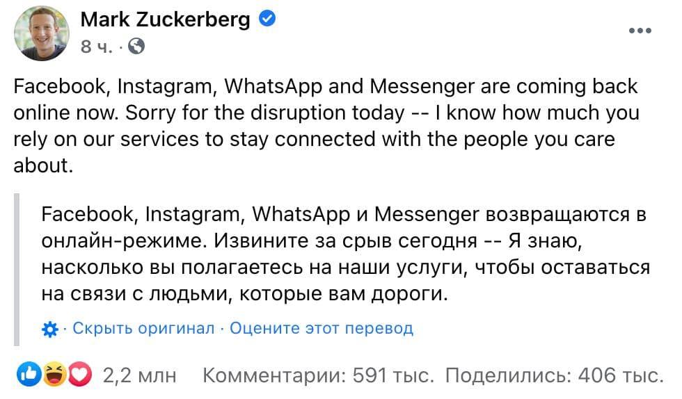 Сбой в работе Facebook